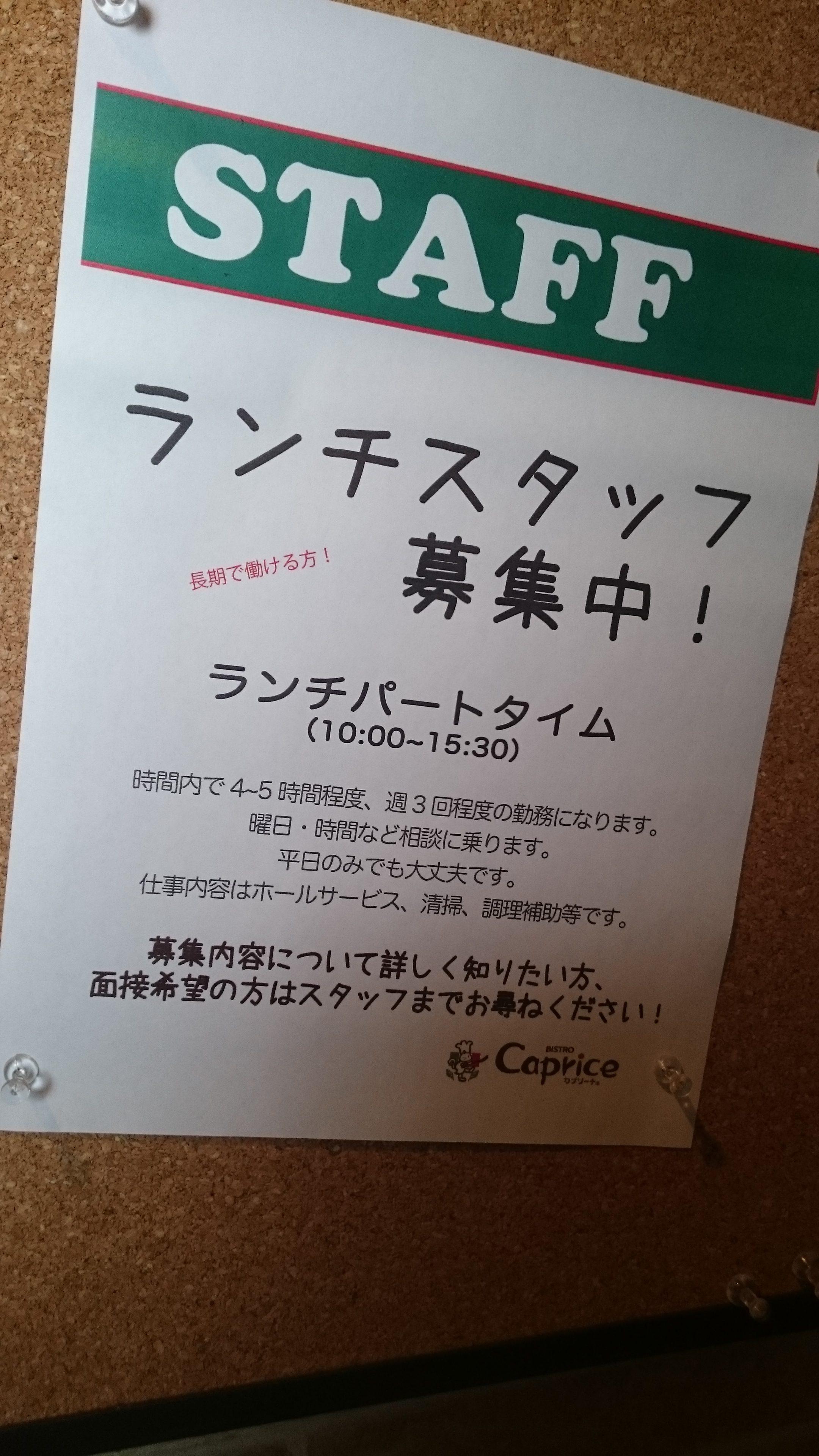 ランチスタッフ募集中!!