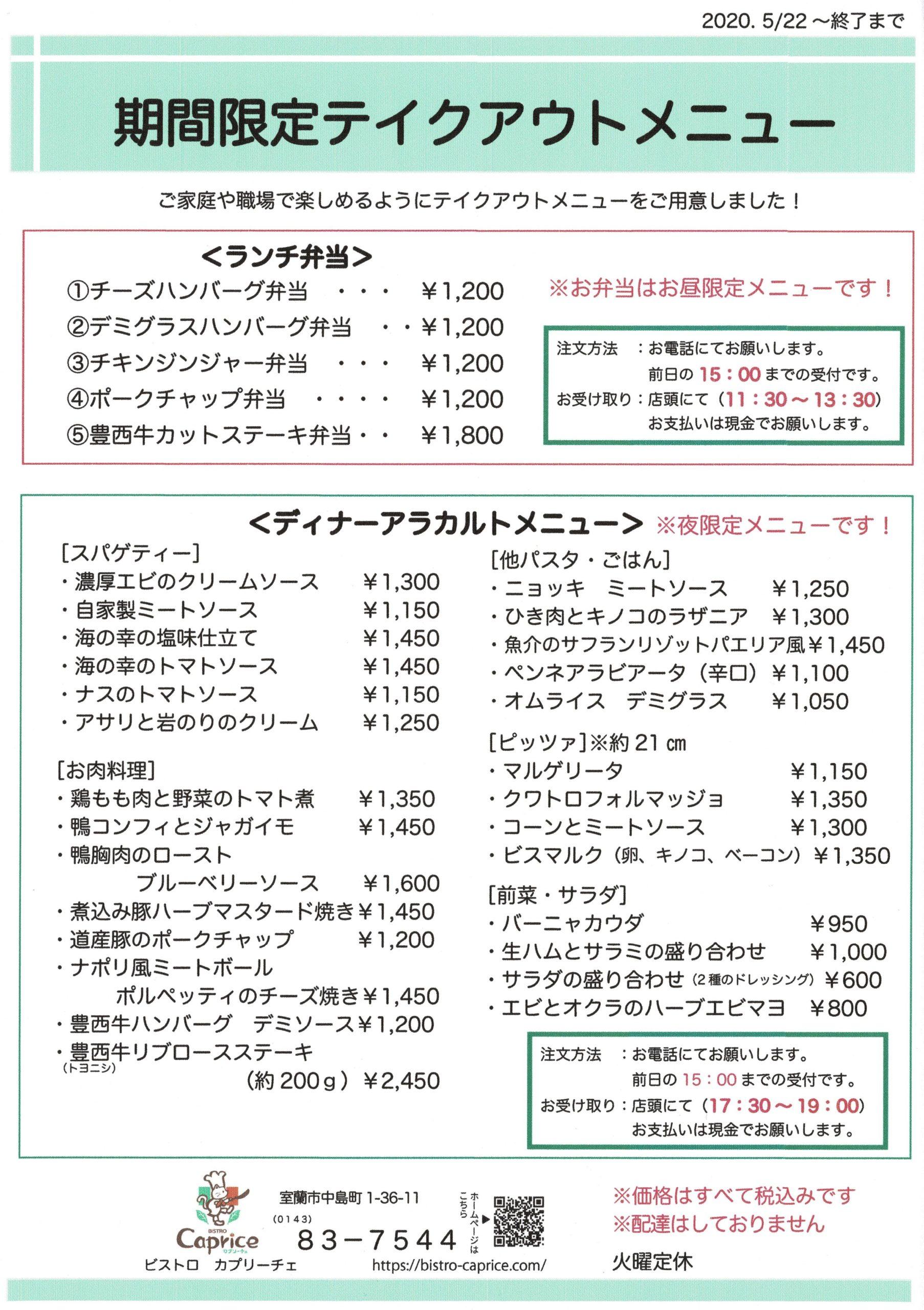 Newテイクアウトメニュー!!(7/1更新)